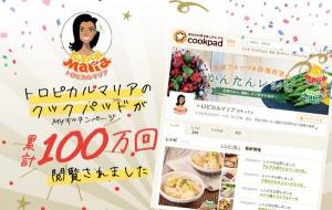 6月14日現在、CookPadの「MYキッチン」ページが 1,000,000 回閲覧されました。 皆様のご利用に感謝申し上げます。